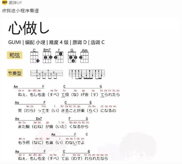 很火的日文歌, 心做 尤克里里指弹+弹唱谱-吉他谱-C大调音乐网