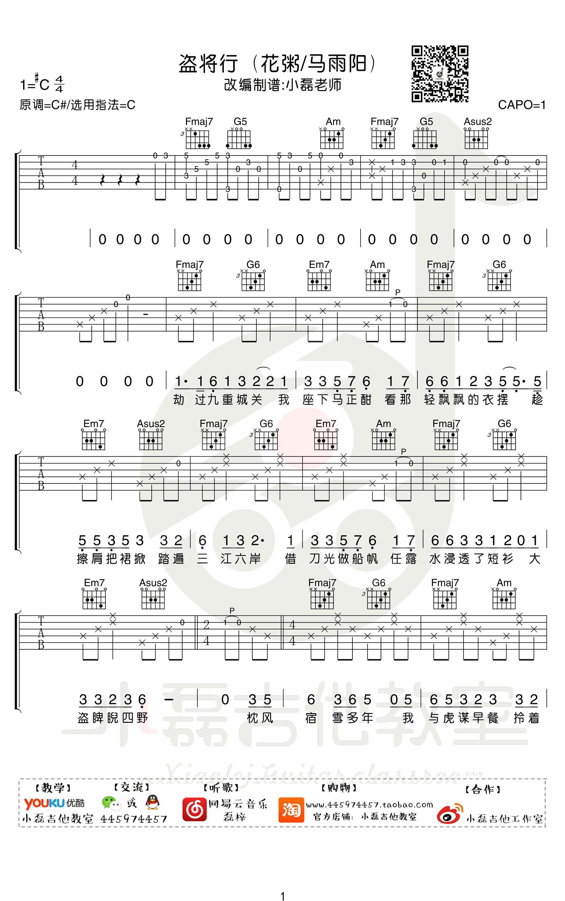 盗将行吉他谱_花粥/马雨阳_C调弹唱+吉他教学视频-吉他谱-C大调音乐网