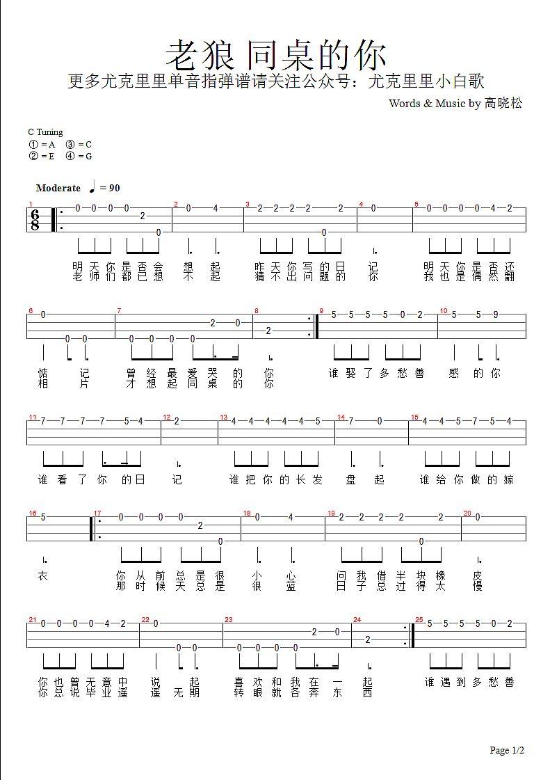 新手单音「同桌的你」指弹谱(老狼)-C大调音乐网
