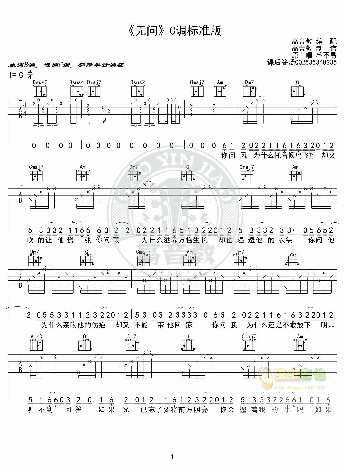 《无问》吉他谱C调标准高清版 毛不易 高音教编...-C大调音乐网