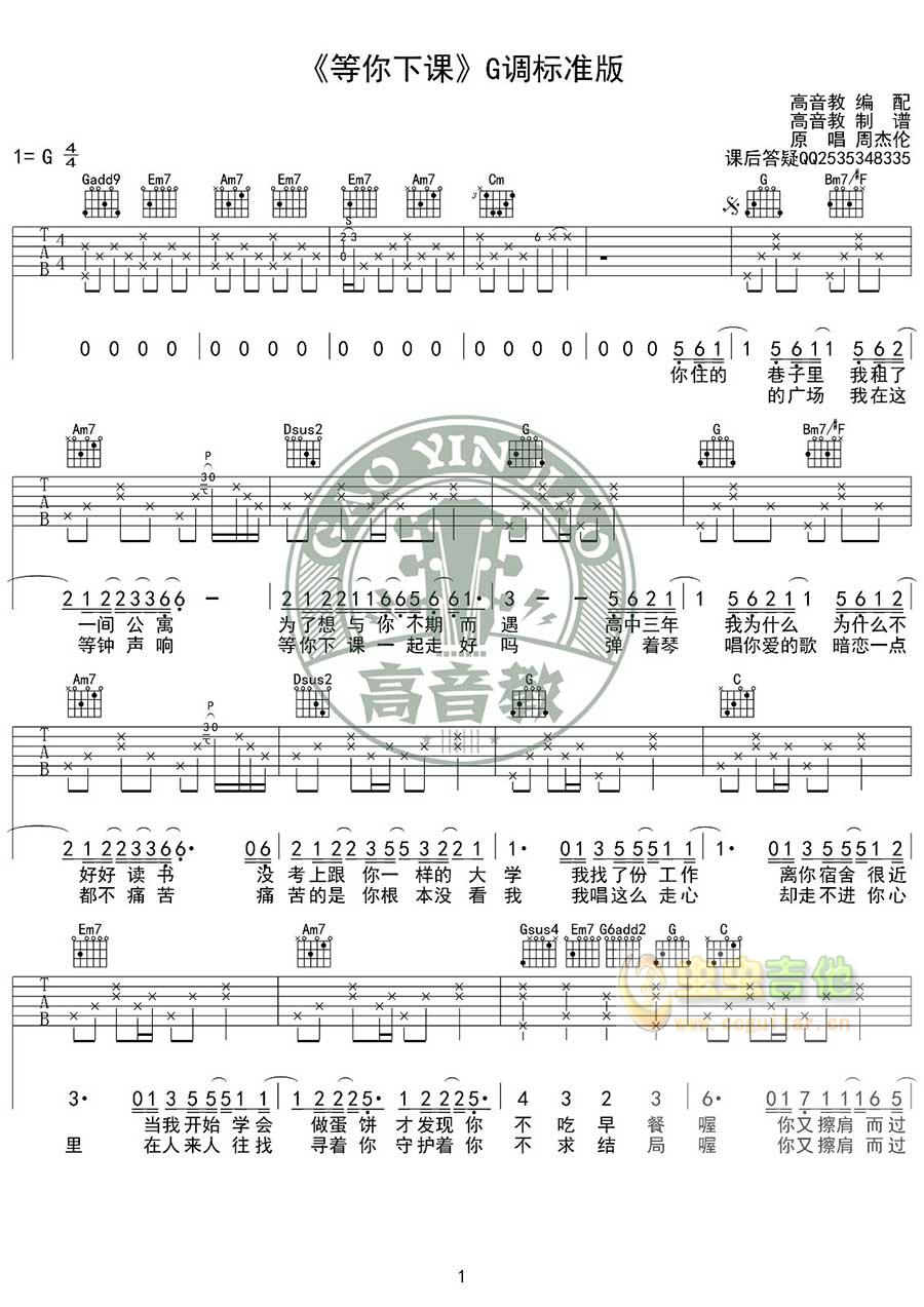 《等你下课》吉他谱G调标准高清版 周杰伦 高音...-吉他谱-C大调音乐网