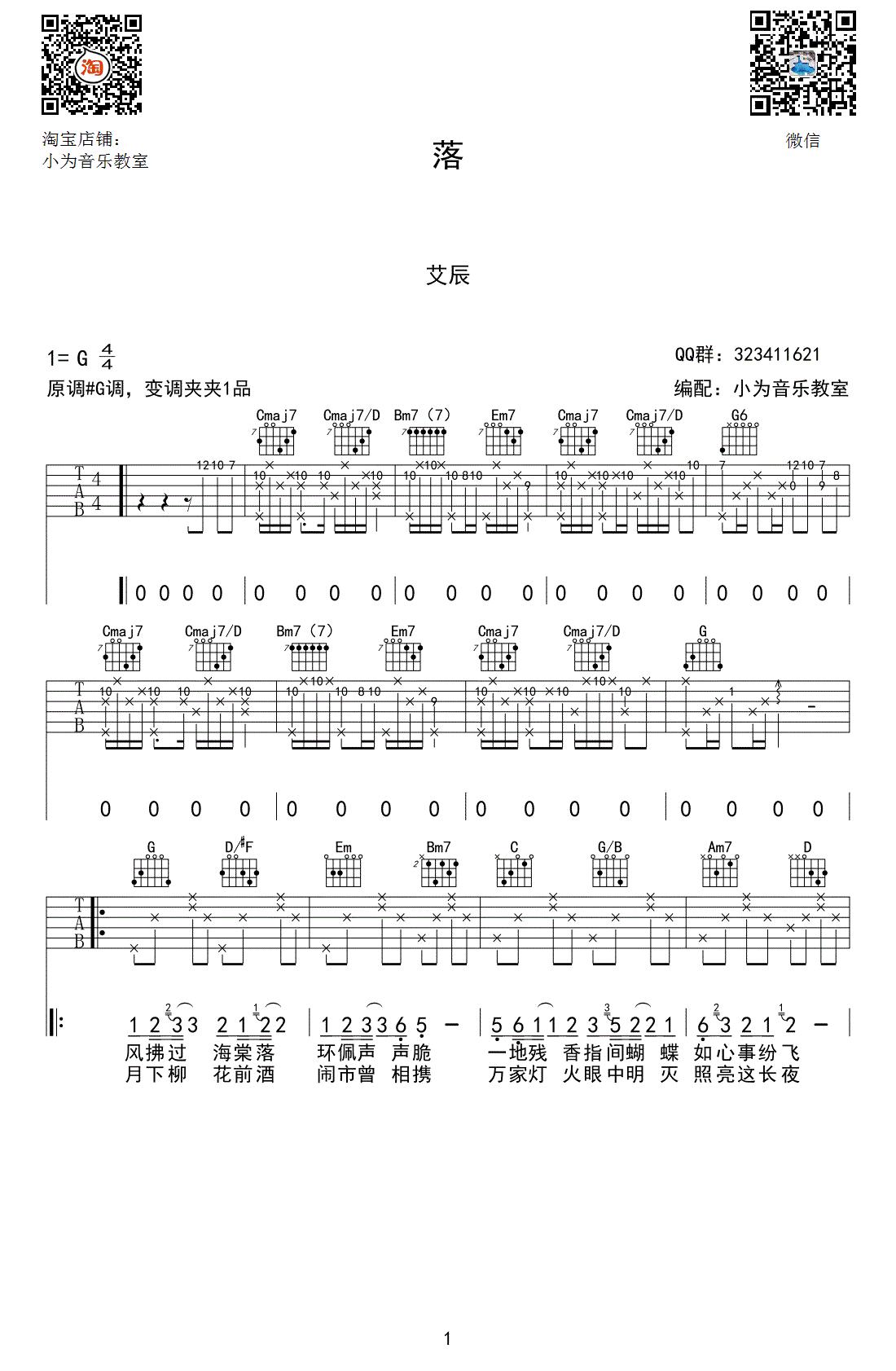 落吉他谱_艾辰_G调原版编配_高清图片谱-吉他谱-C大调音乐网