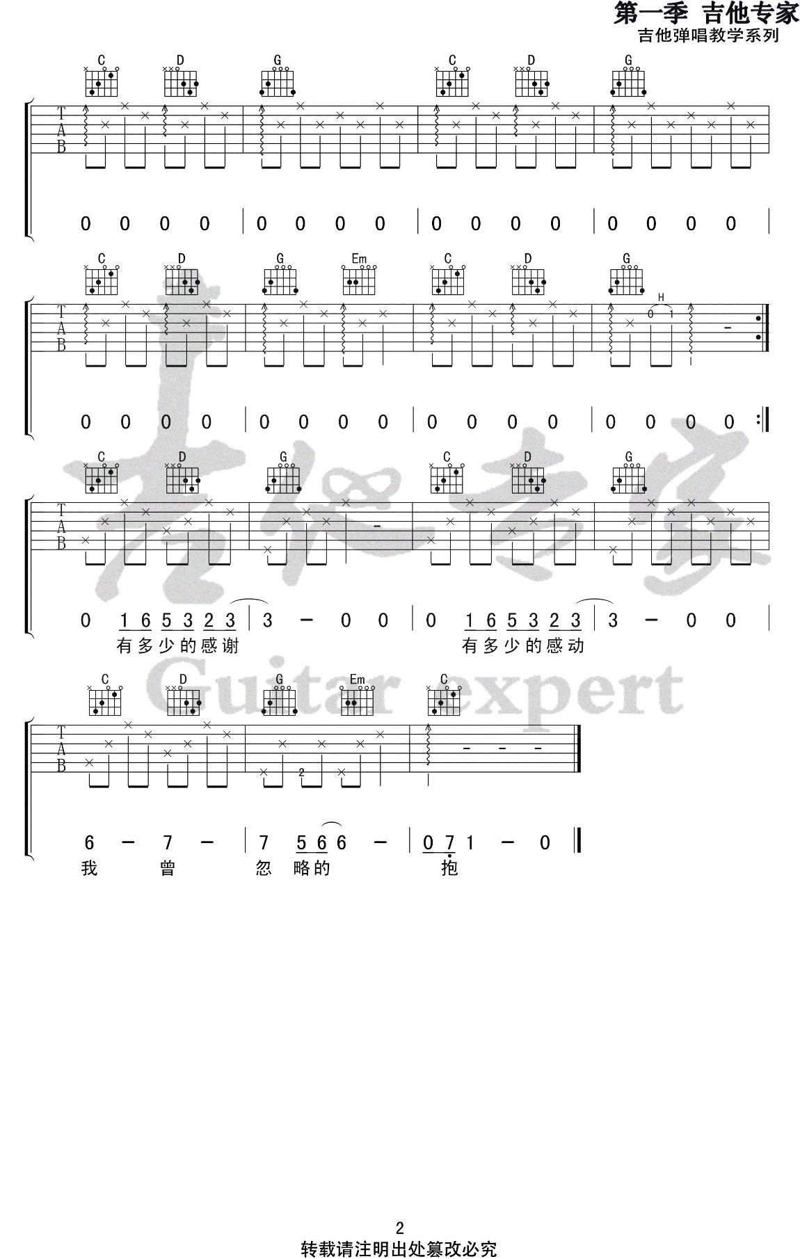 亲爱的你吉他谱_房东的猫/严正岚_G调六线谱-吉他谱-C大调音乐网