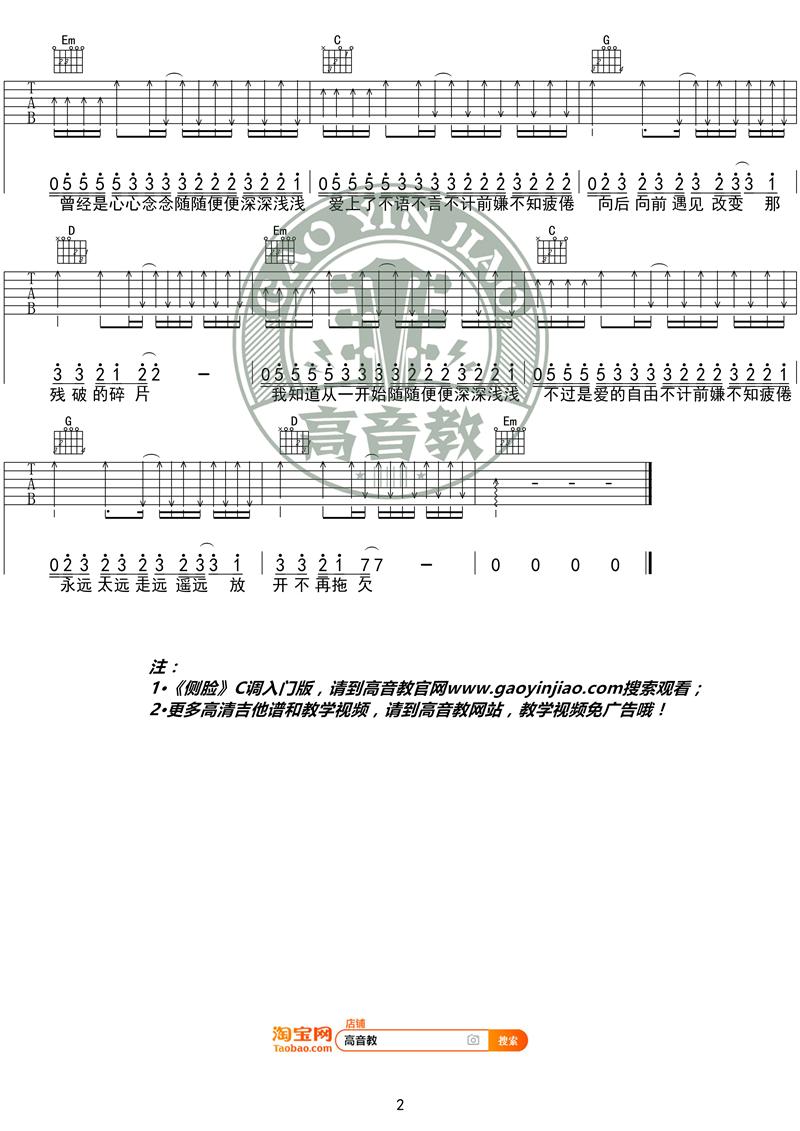 《侧脸 G调精华版》吉他谱-吉他谱-C大调音乐网