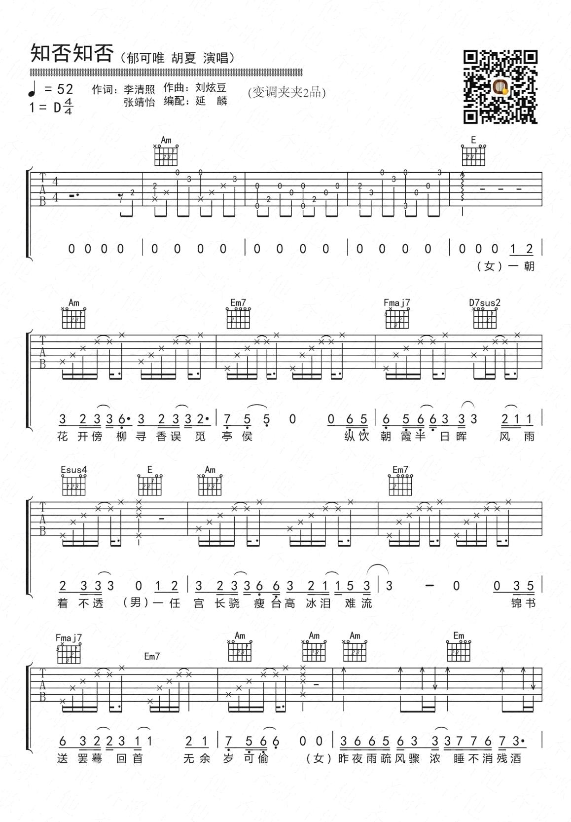 知否知否吉他谱_胡夏/郁可唯_弹唱六线谱-吉他谱-C大调音乐网