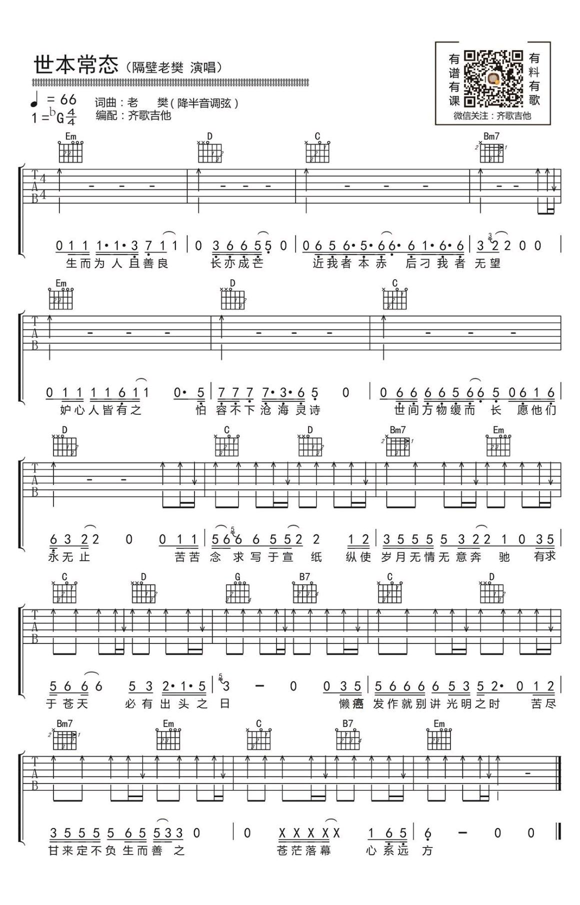世本常态吉他谱_隔壁老樊_G调弹唱六线谱-吉他谱-C大调音乐网