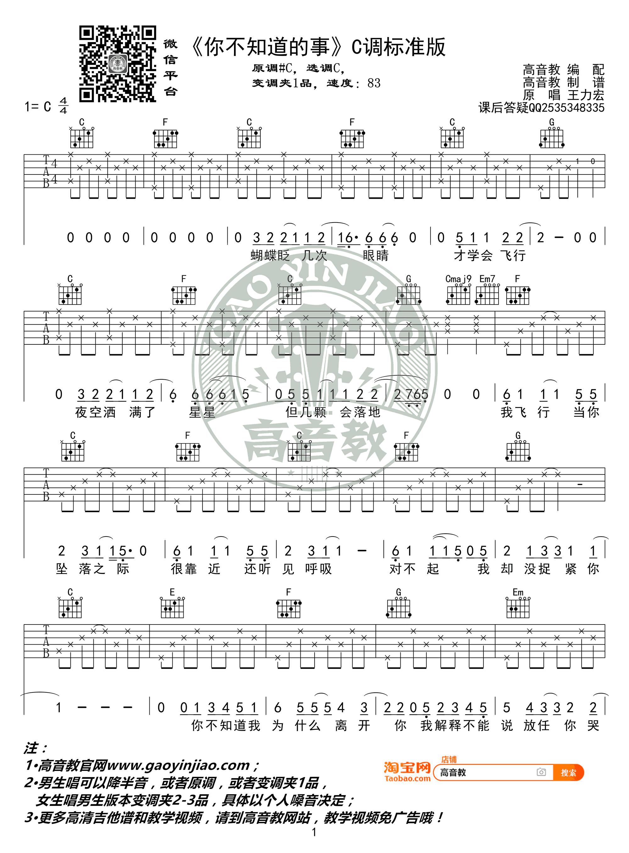 你不知道的事吉他谱_王力宏_C调标准版_吉他教学视频-吉他谱-C大调音乐网