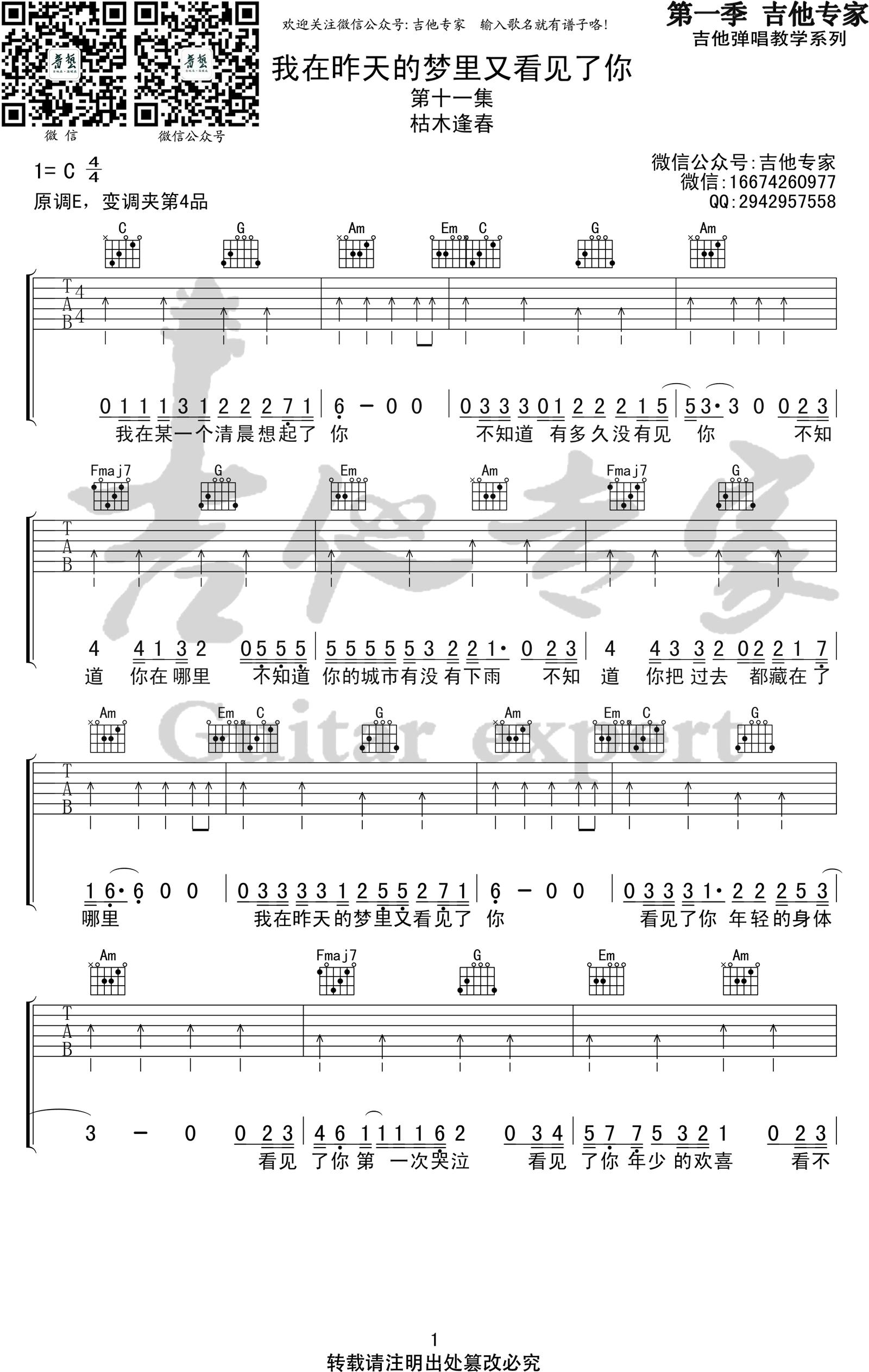 我在昨天的梦里又看见了你吉他谱_枯木逢春_C调弹唱谱-吉他谱-C大调音乐网