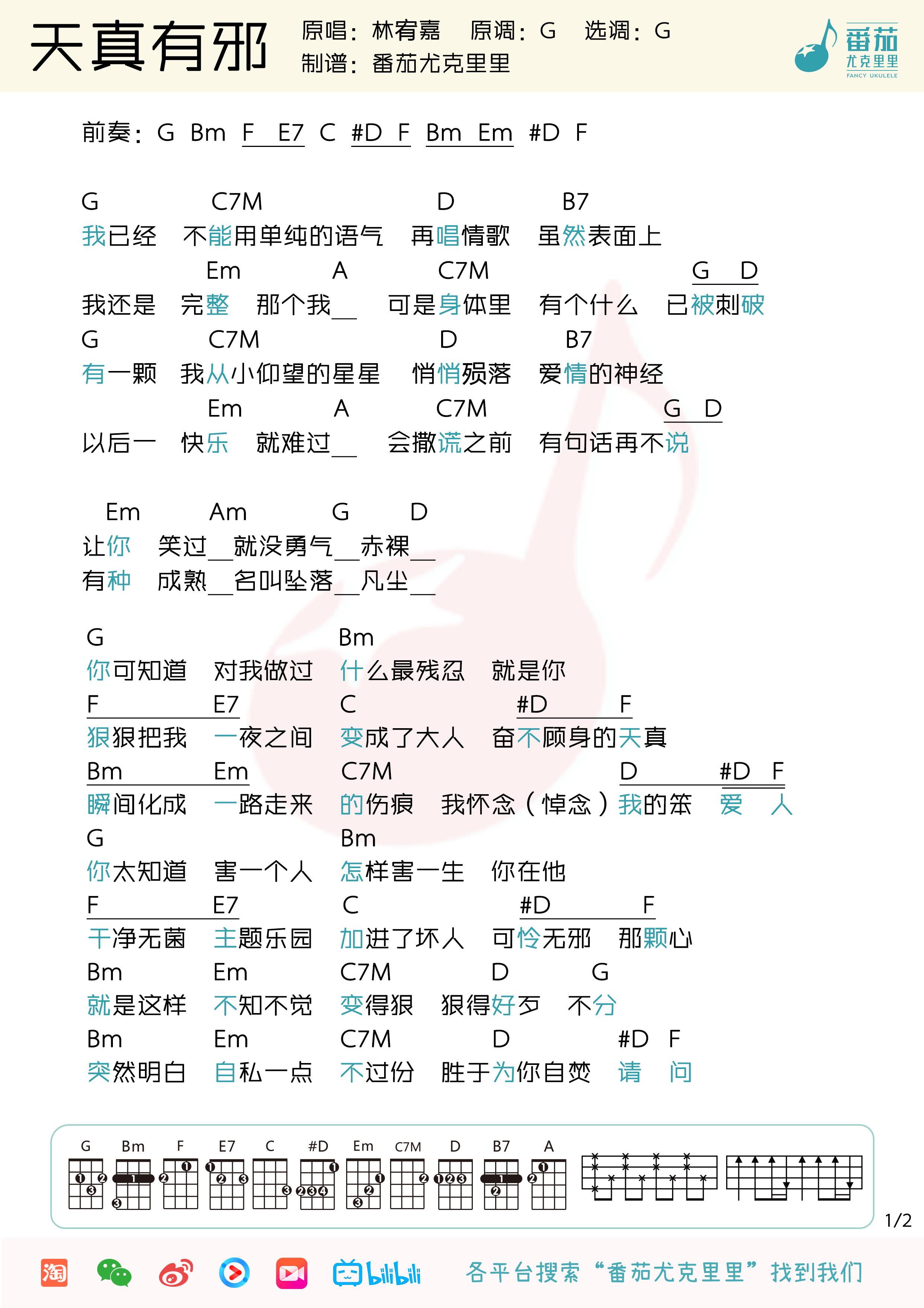 「天真有邪」尤克里里弹唱谱(林宥嘉)-吉他谱-C大调音乐网
