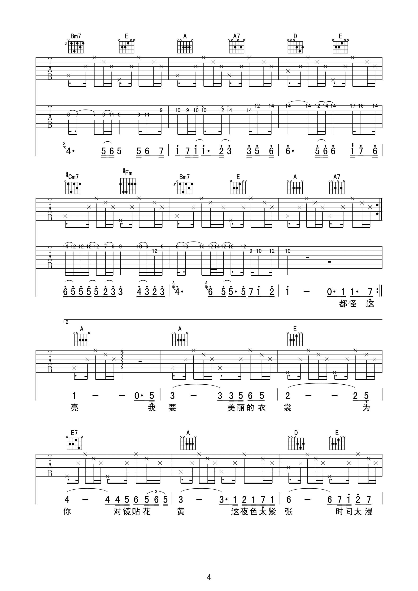 《我要你 高清版(配前奏和SOLO)》吉他谱-吉他谱-C大调音乐网