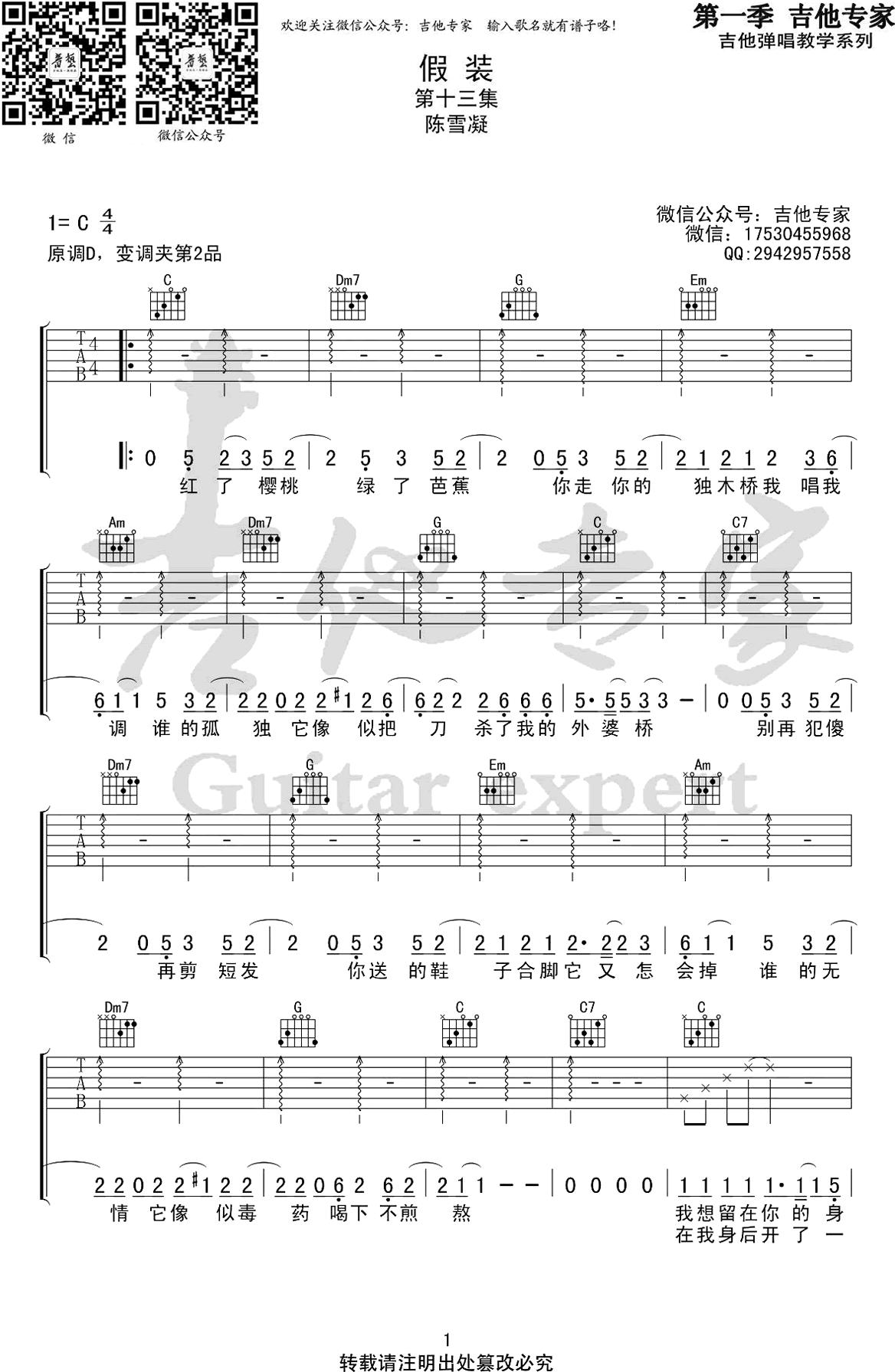 假装吉他谱_陈雪凝_C调_弹唱六线谱_高清版-吉他谱-C大调音乐网