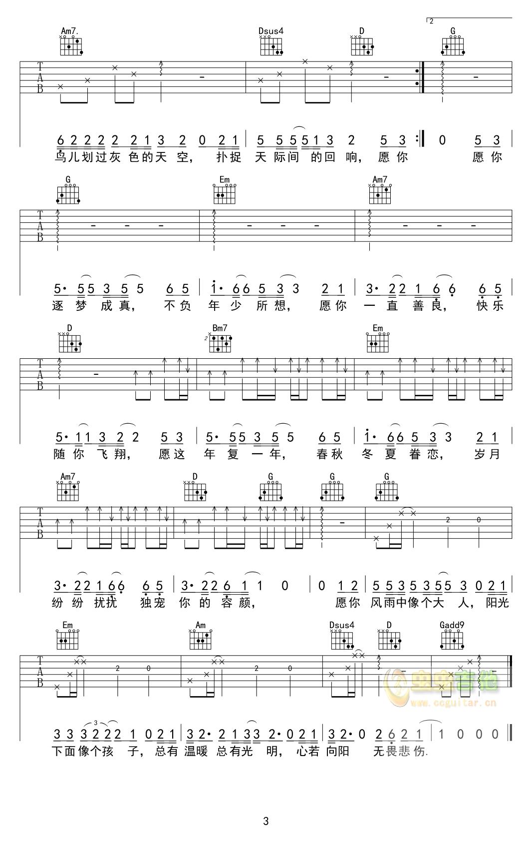 愿你 刘艺佳-吉他谱-C大调音乐网