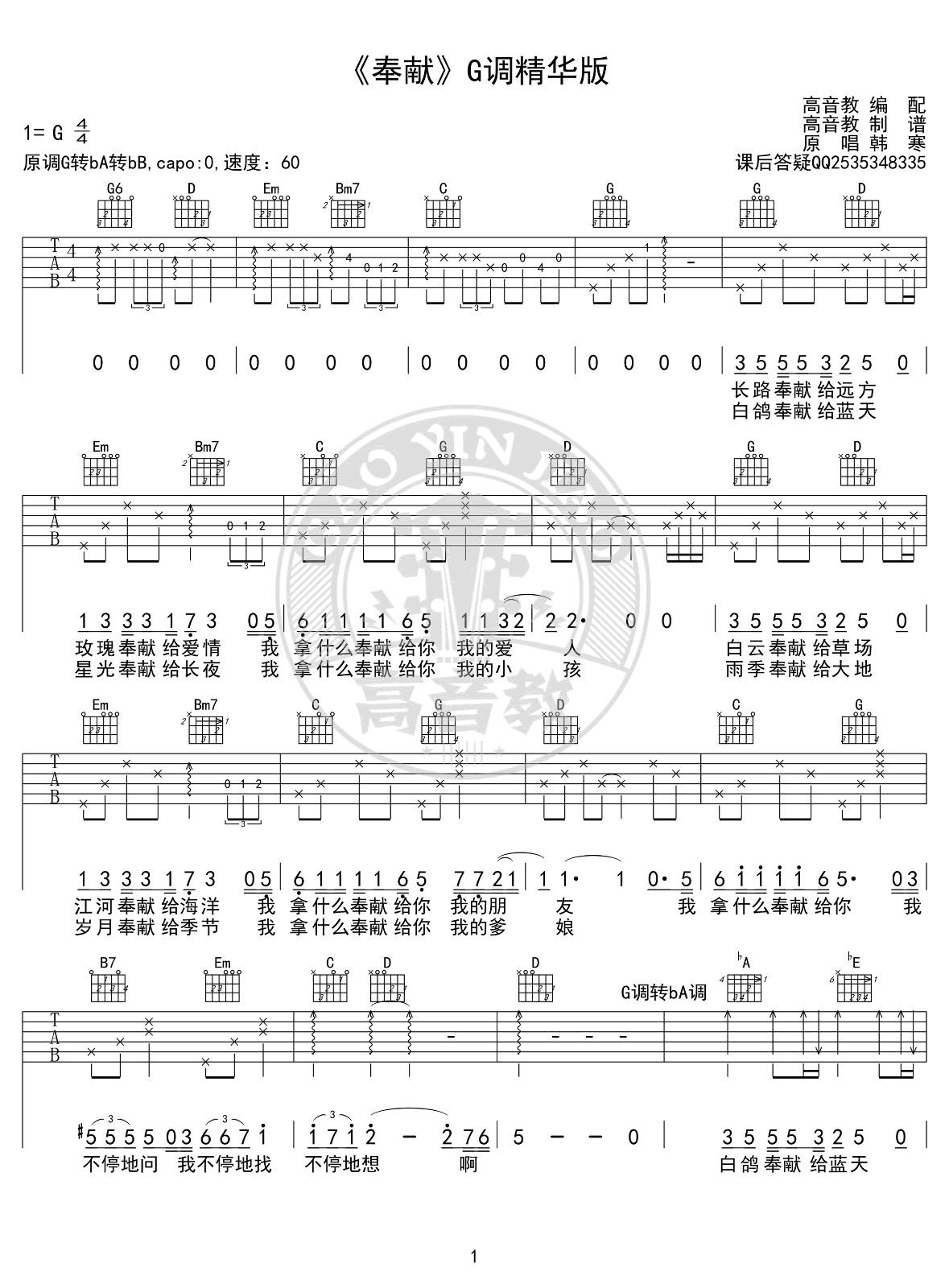 奉献吉他谱_韩寒《飞驰人生》片尾曲_G调六线谱-吉他谱-C大调音乐网