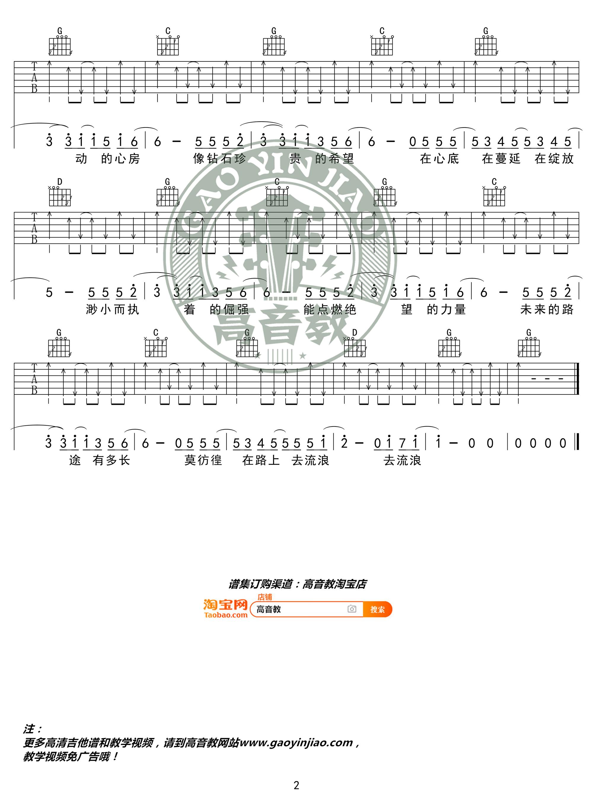 《去流浪》吉他谱G调精华版 周笔畅 高音教编配 流浪地球推广曲-C大调音乐网