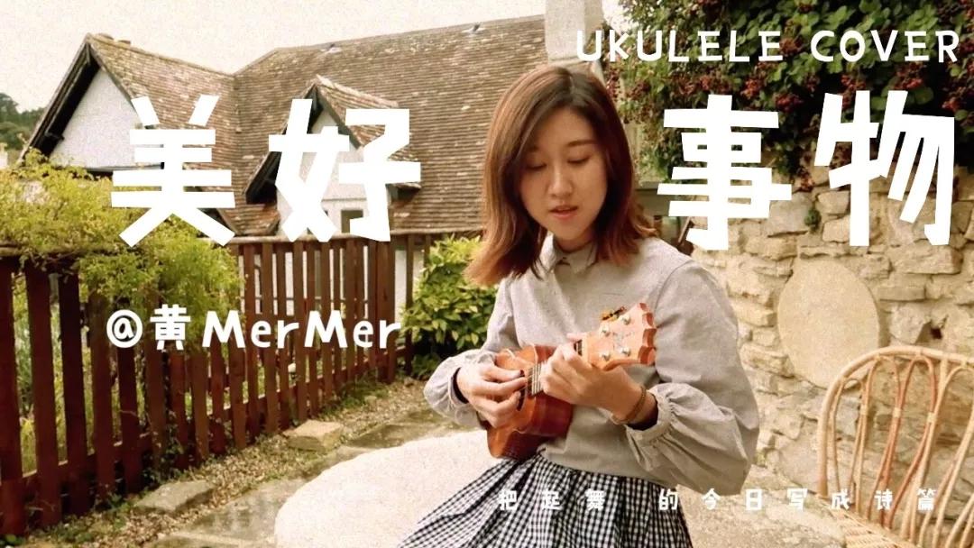 「美好事物」ukulele弹唱/教学(房东的猫)-C大调音乐网