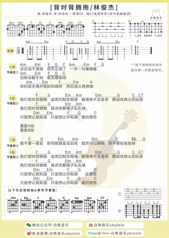 「背对背拥抱」尤克里里&吉他弹唱谱(林俊杰)-C大调音乐网