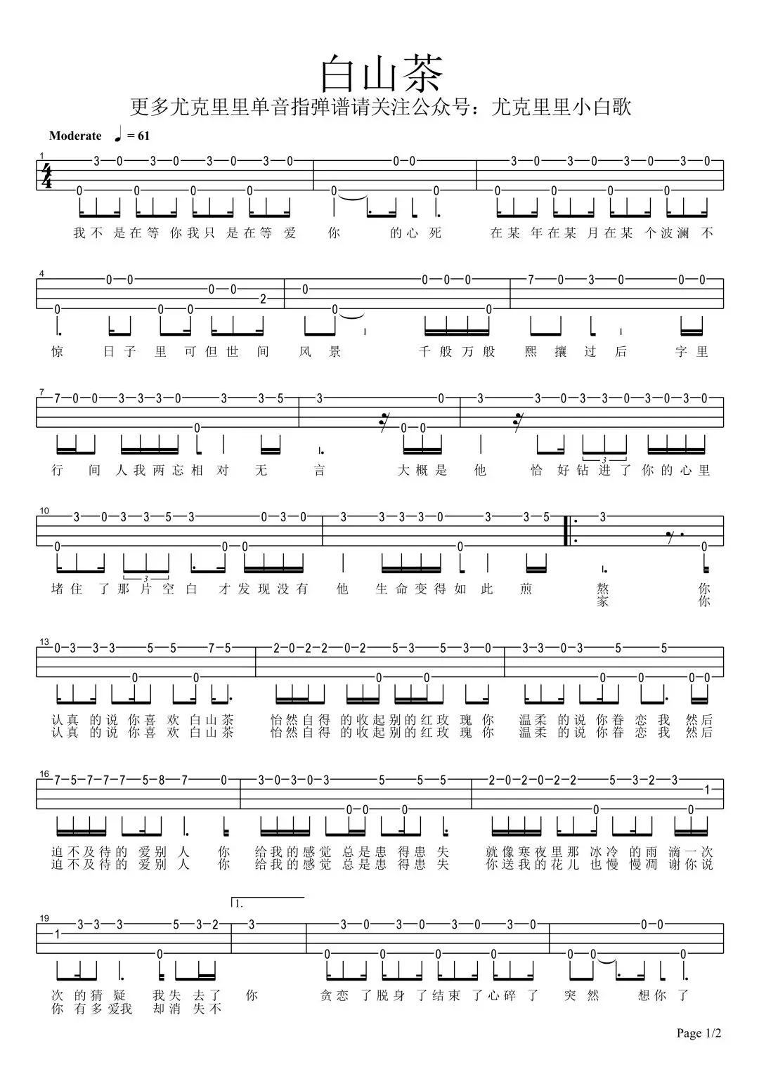 新手单音「白山茶」「绿色」指弹谱(陈雪凝)-C大调音乐网