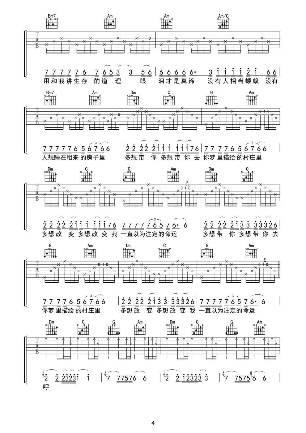 《明天》吉他谱 - 赵雷大事发声Live - 谱/王曲-C大调音乐网
