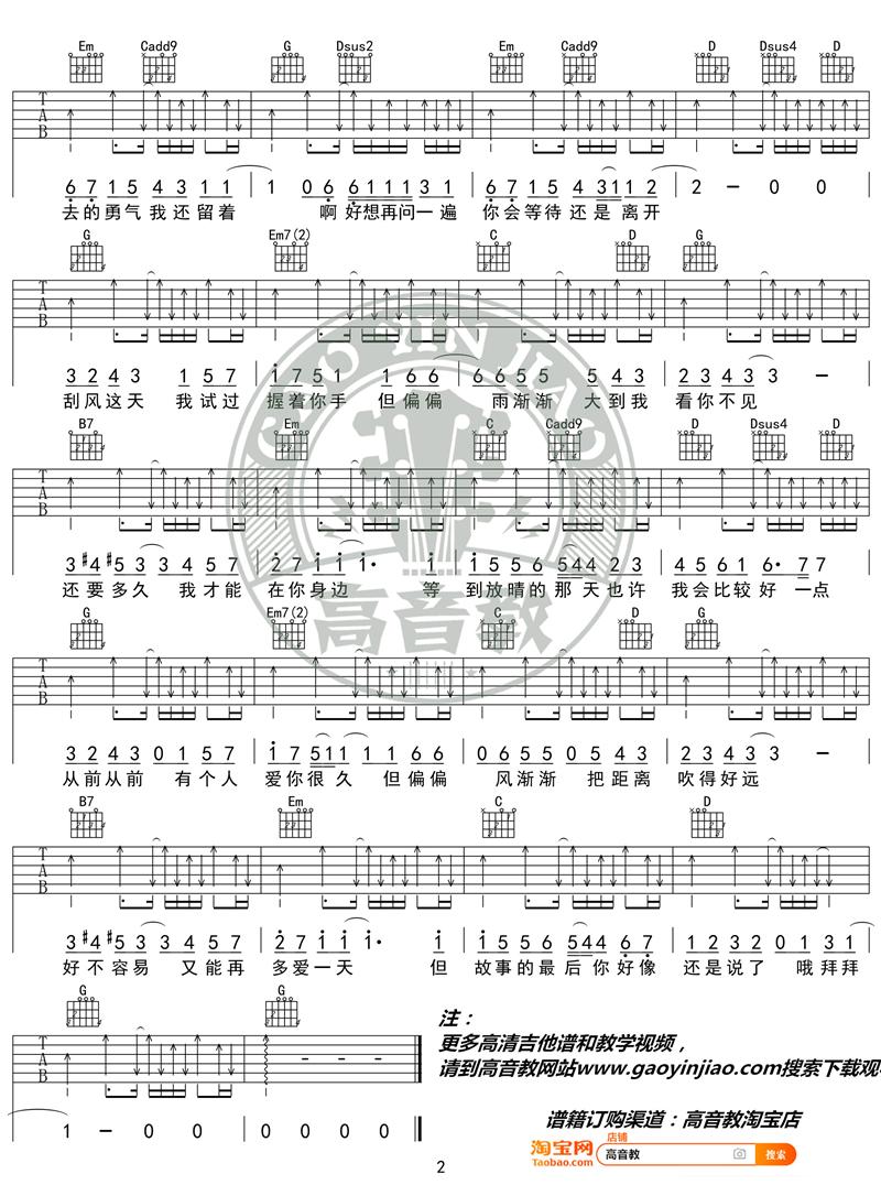 《晴天 G调精华版》吉他谱-吉他谱-C大调音乐网