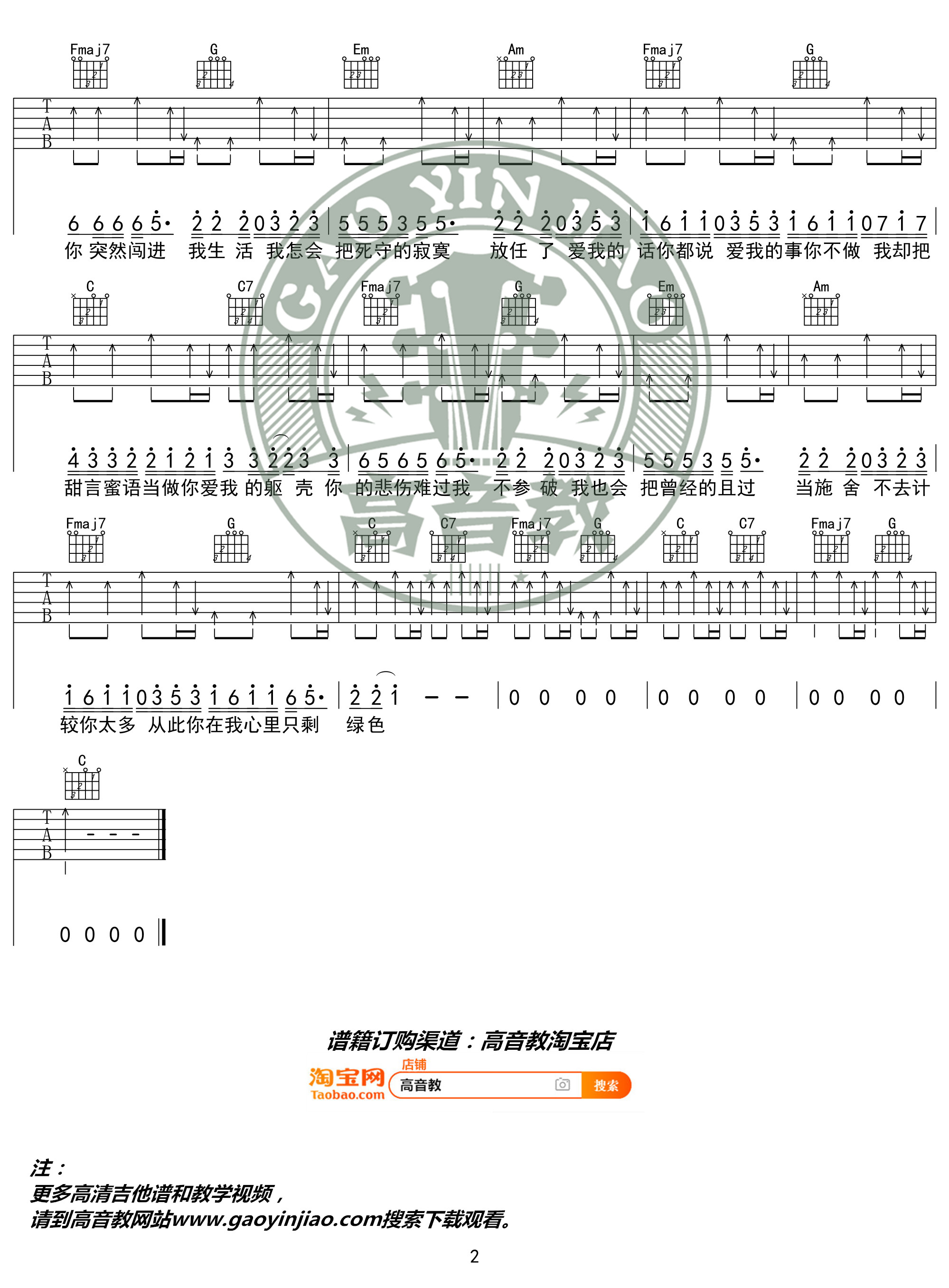 《绿色》吉他谱C调入门版 陈雪凝 高音教编配-C大调音乐网