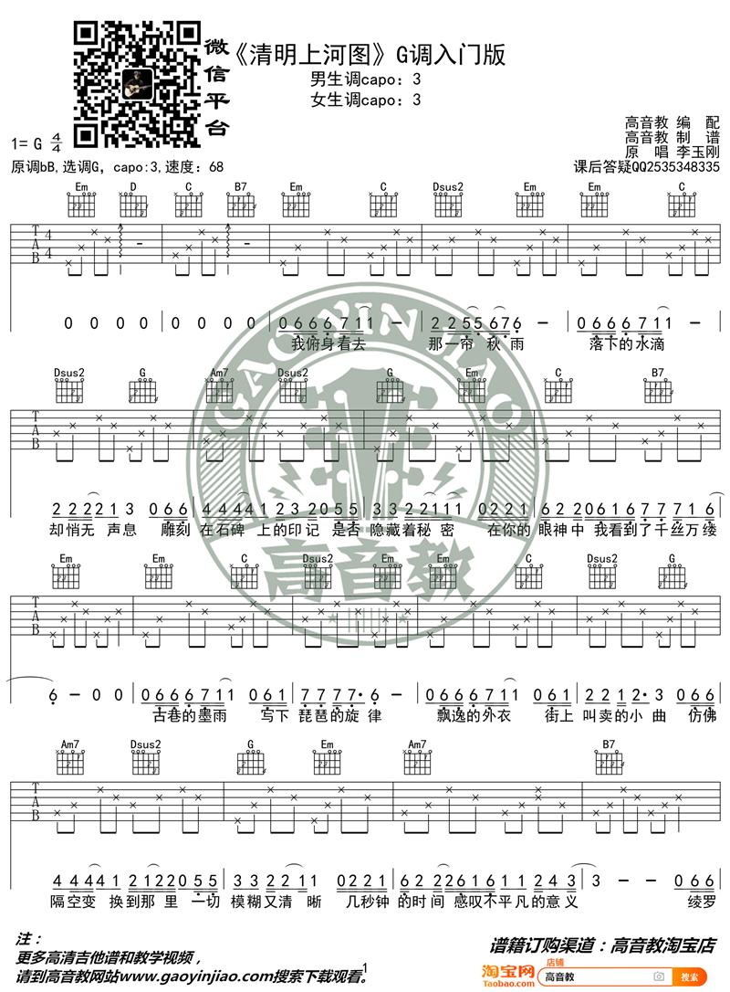 《清明上河图 G调入门版 抖音热曲》吉他谱-C大调音乐网