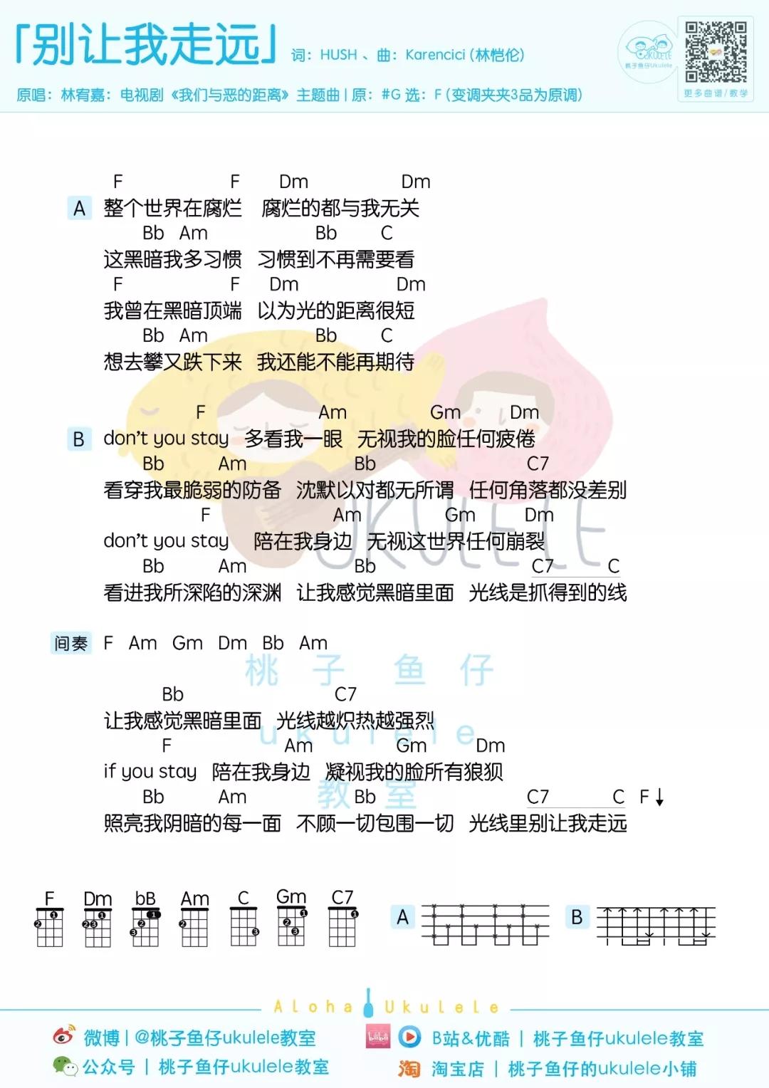 「别让我走远 」弹唱谱(林宥嘉)-C大调音乐网