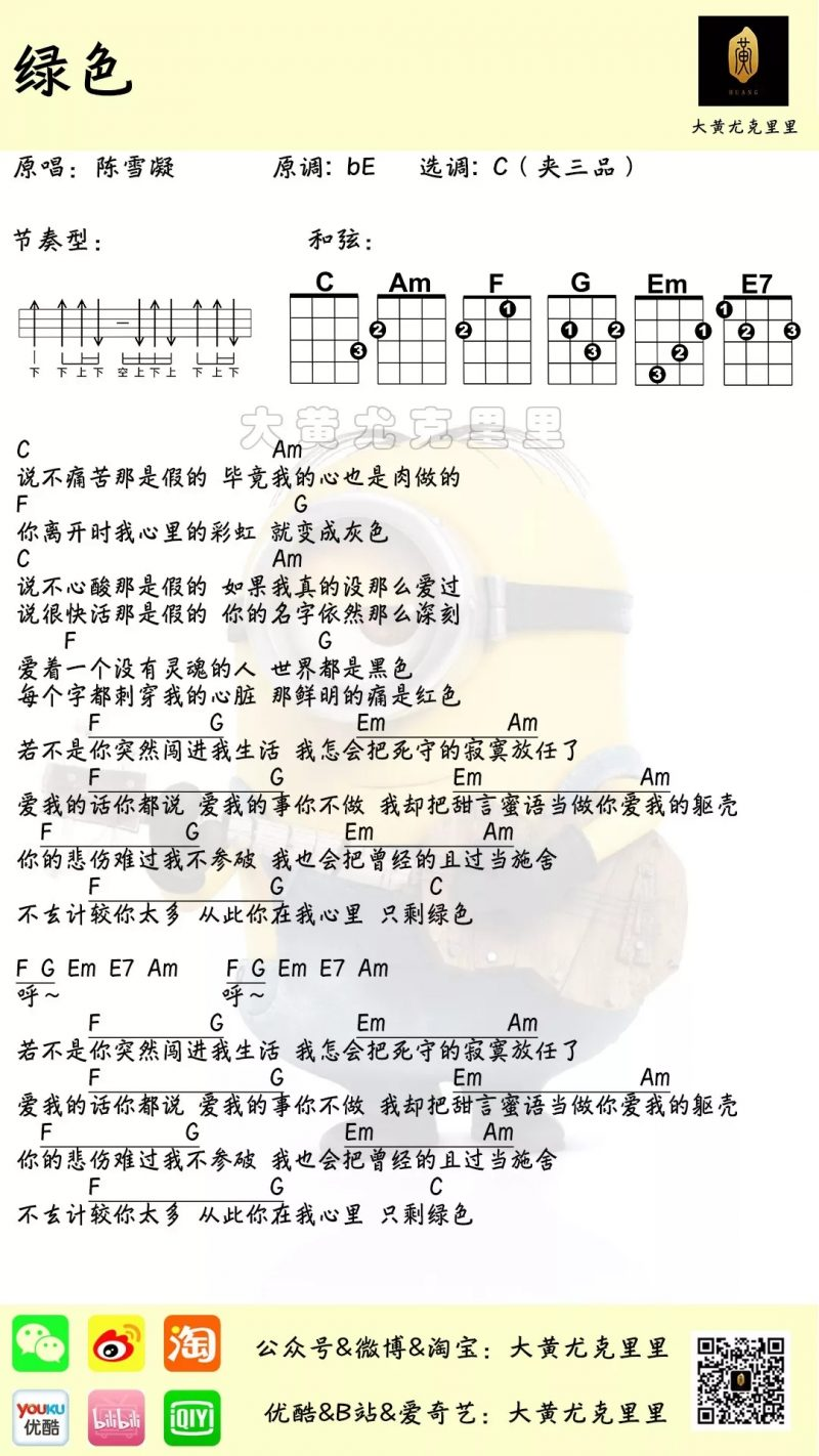 「绿色」弹唱谱(陈雪凝)-C大调音乐网