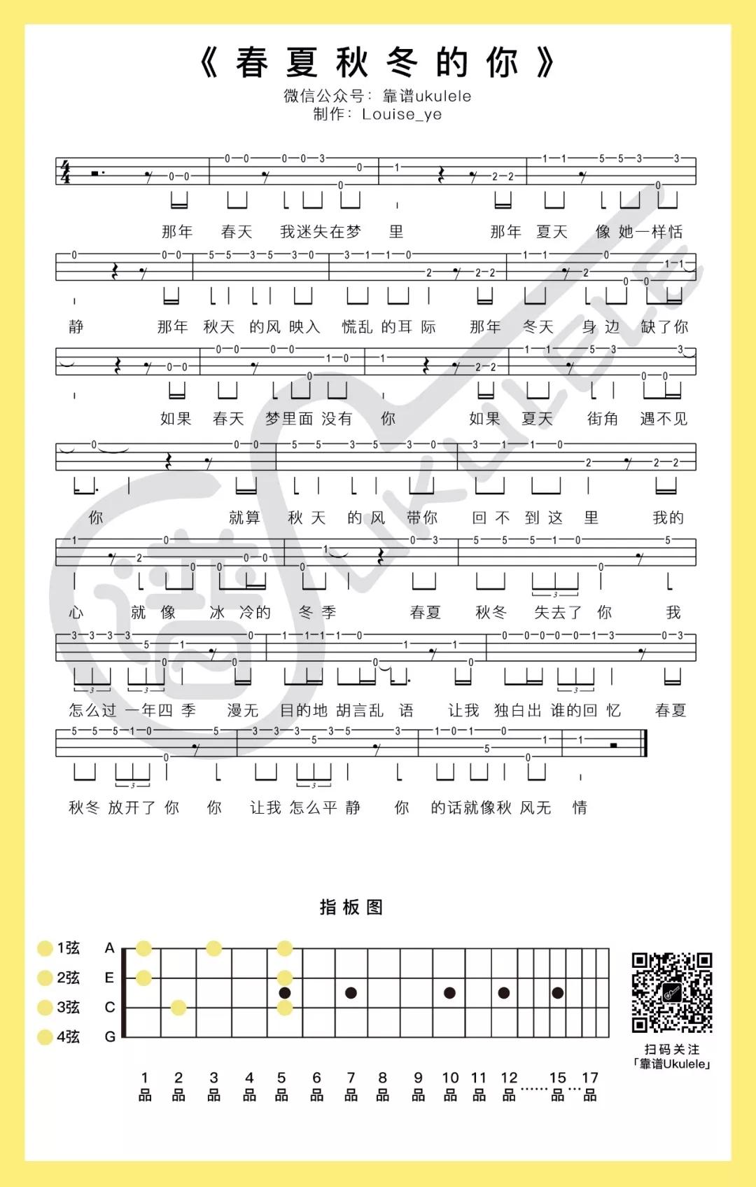 「春夏秋冬的你」弹唱谱/指弹谱(王宇良)-C大调音乐网