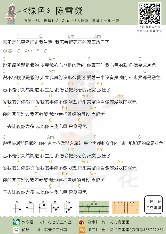 「绿色」尤克里里弹唱演示+谱(陈雪凝)-C大调音乐网