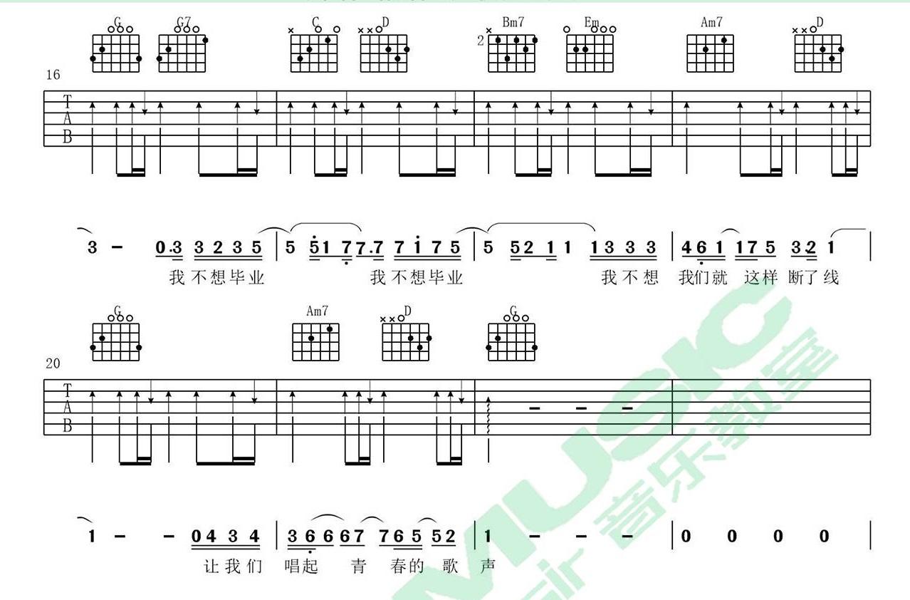我不想毕业吉他谱_薛之谦/杨迪_G调指法六线谱标准版-C大调音乐网
