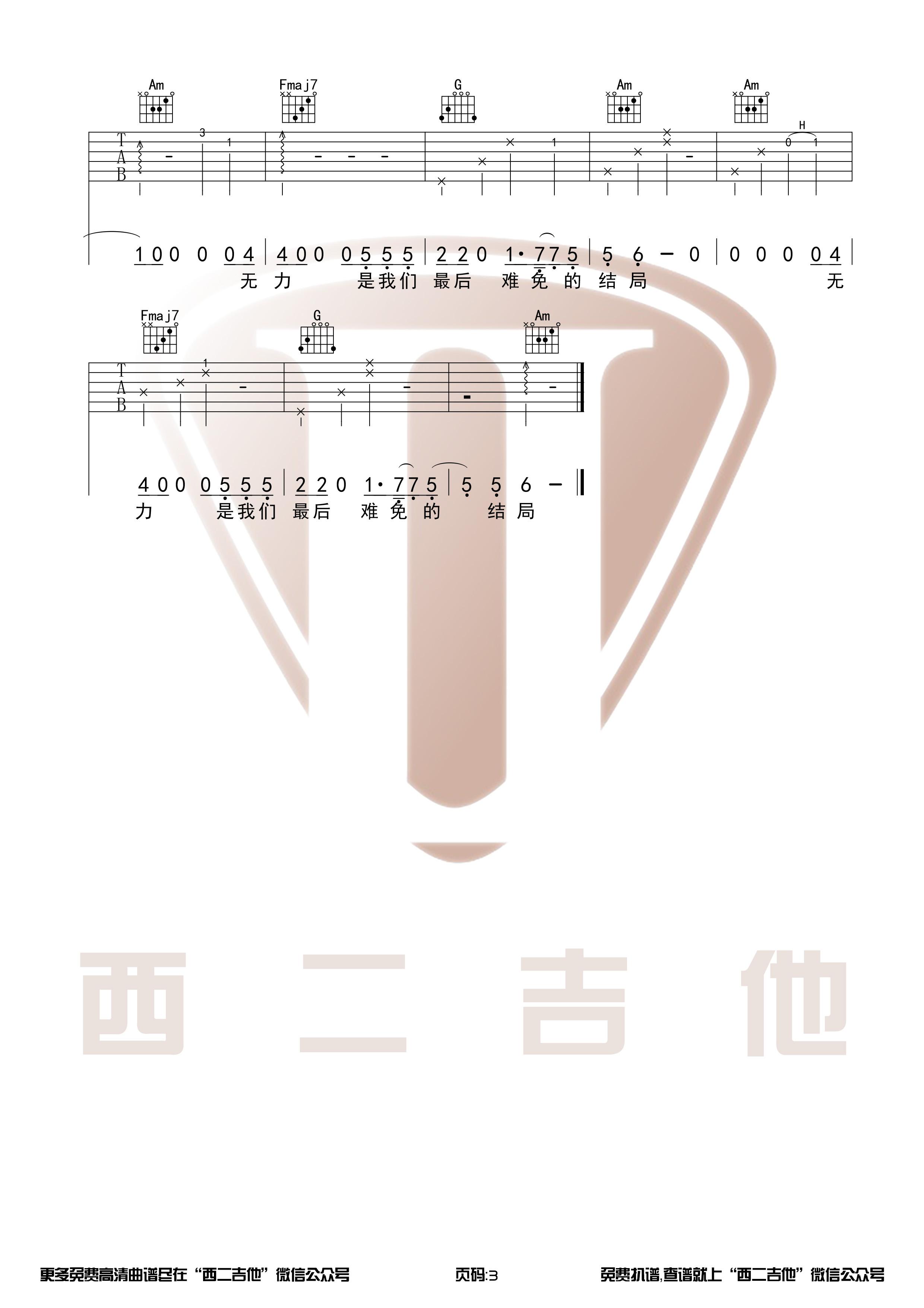 隔壁老樊《多想在平庸的生活拥抱你》demo原版吉他谱【西二吉他】制谱-吉他谱-C大调音乐网