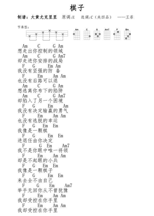 大黄版 王菲《棋子》尤克里里弹唱谱-C大调音乐网
