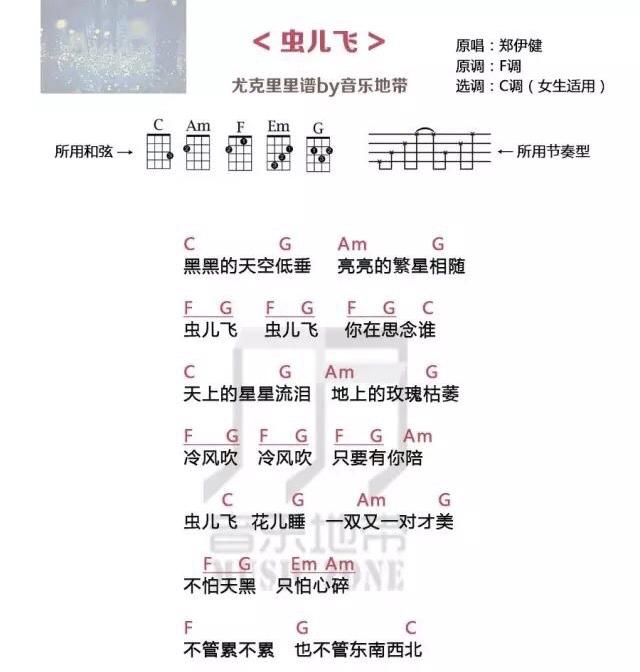 《虫儿飞》郑伊健 尤克里里弹唱曲谱-C大调音乐网