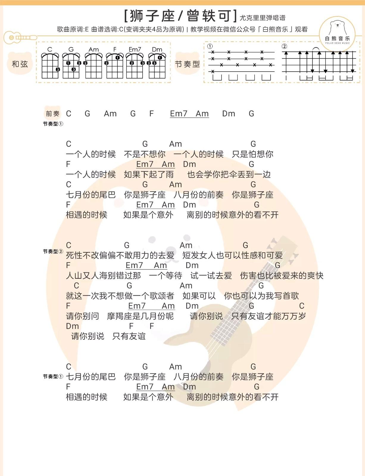 《狮子座》曾轶可 尤克里里弹唱曲谱-C大调音乐网