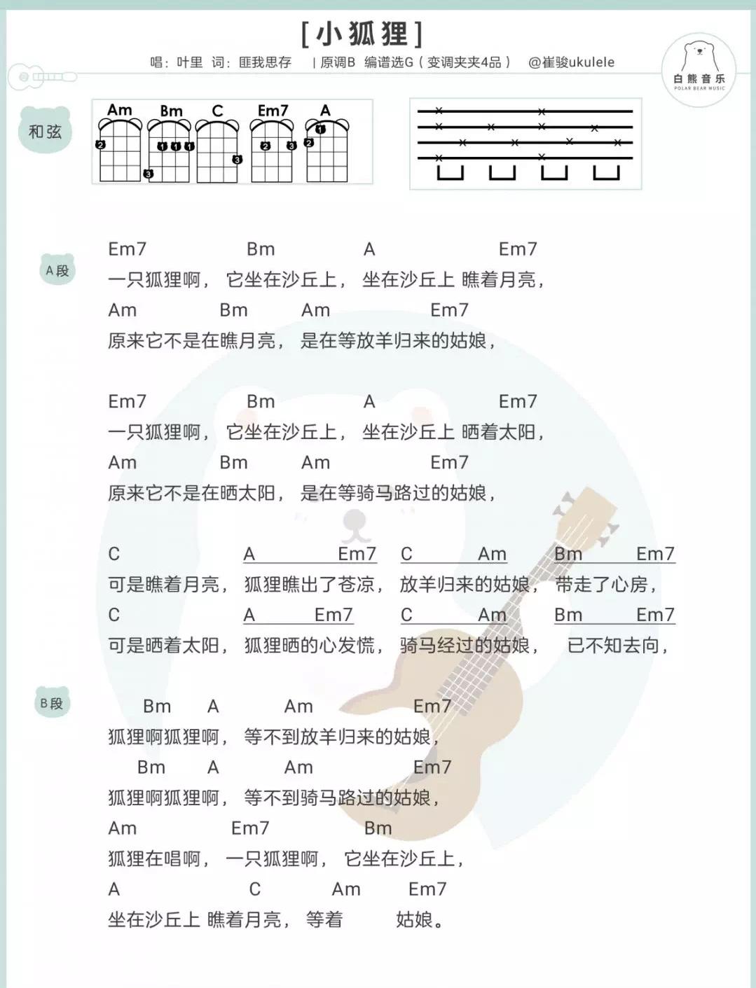 《小狐狸》叶里 尤克里里弹唱曲谱-C大调音乐网