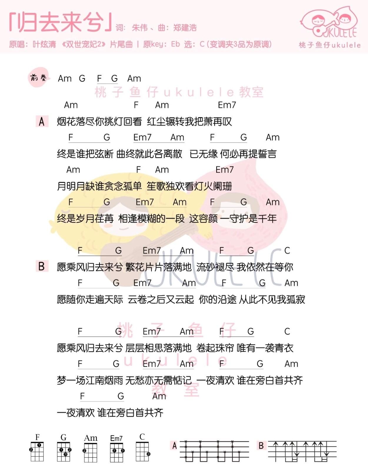 《归去来兮》朱伟 尤克里里曲谱-C大调音乐网