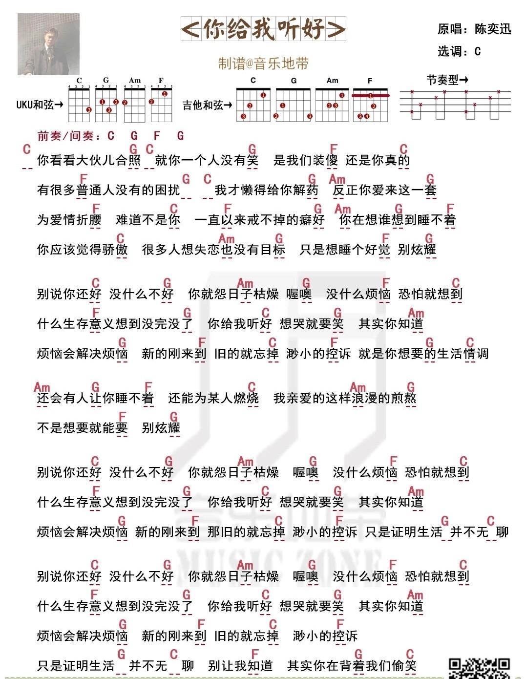 《你给我听好》陈奕迅 尤克里里弹唱曲谱-C大调音乐网