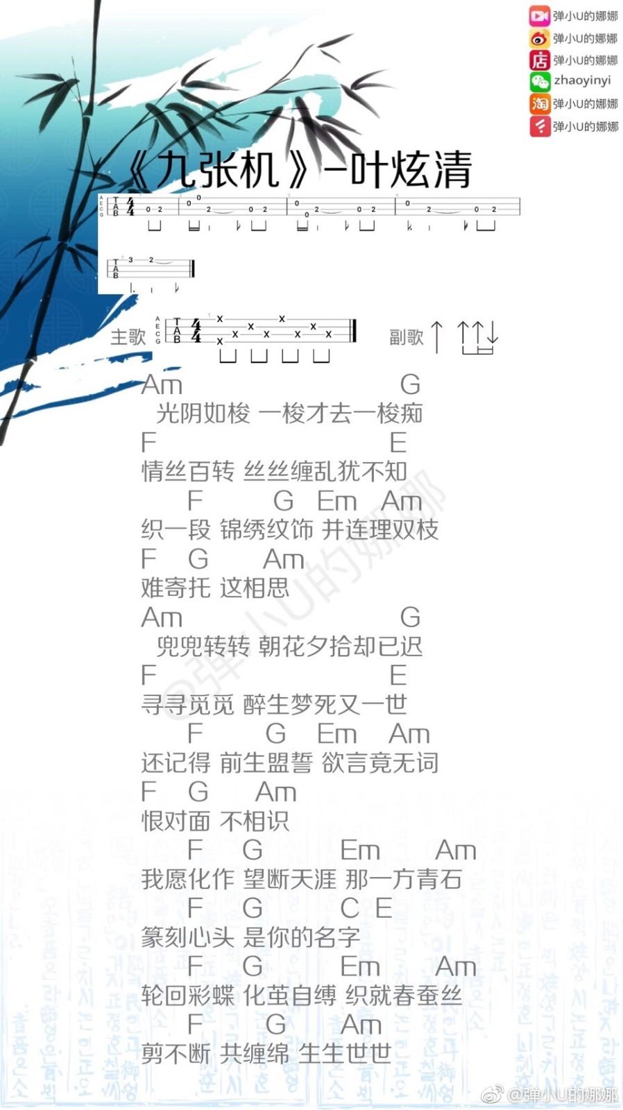 《九张机》叶炫清 尤克里里ukulele曲谱-C大调音乐网