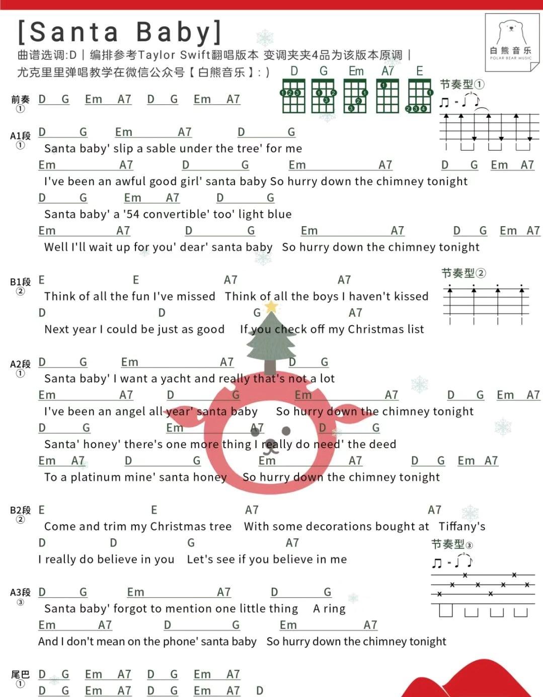 Santa Baby Taylor Swift Å°¤å…‹é‡Œé‡Œæ›²è°± C大调音乐网