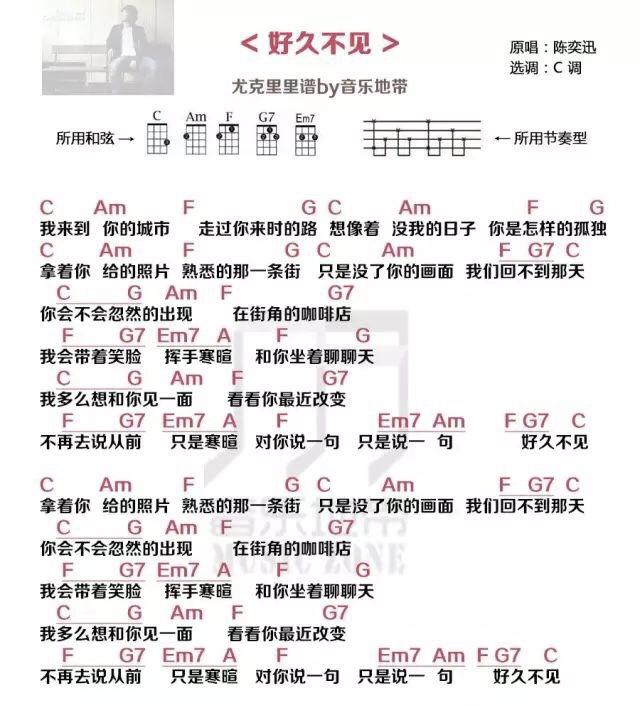 《好久不见》陈奕迅 尤克里里弹唱曲谱-C大调音乐网