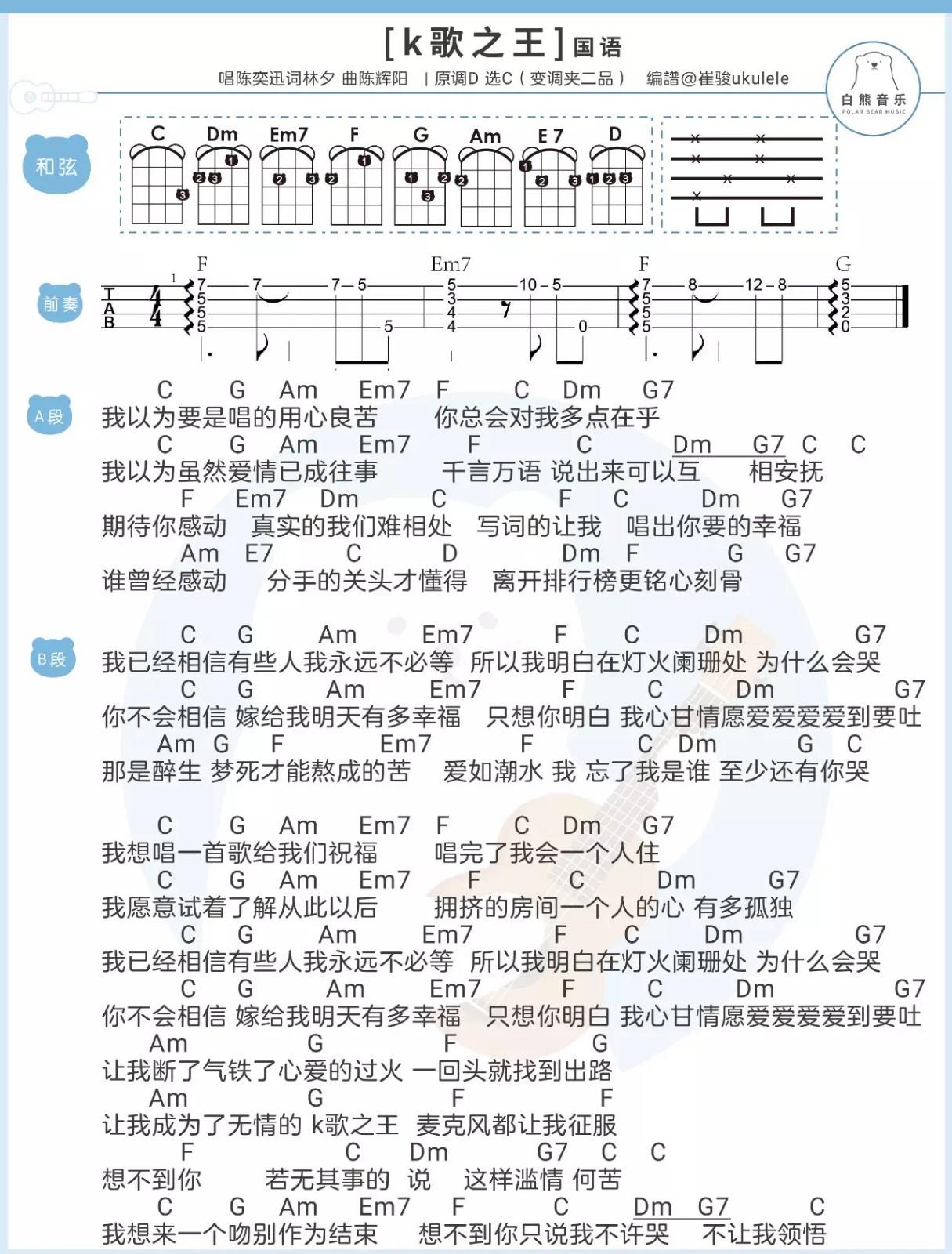 《K歌之王》陈奕迅 尤克里里弹唱曲谱-C大调音乐网