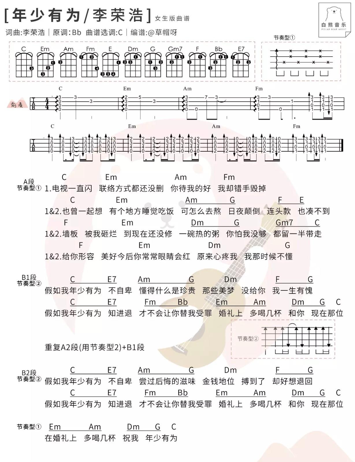《年少有为》李荣浩 尤克里里ukulele曲谱-C大调音乐网