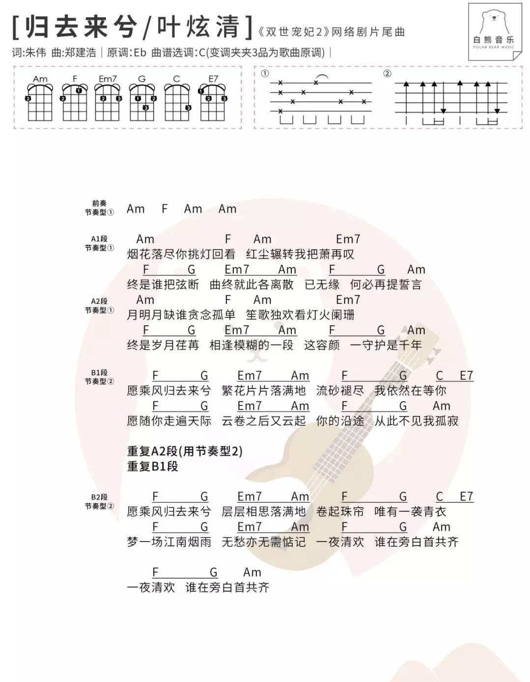 《归去来兮》叶炫清 尤克里里弹唱曲谱-C大调音乐网