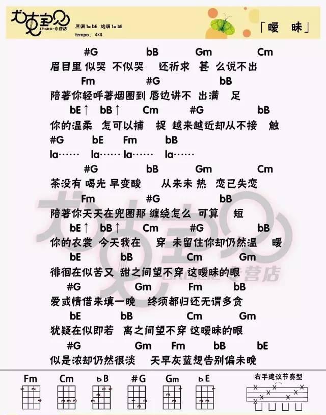 尤克宝贝版 王菲《暧昧》尤克里里弹唱谱-C大调音乐网