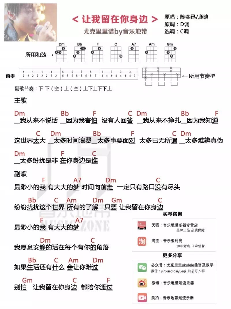 《让我留在你身边》陈奕迅/鹿晗 尤克里里弹唱曲谱-C大调音乐网