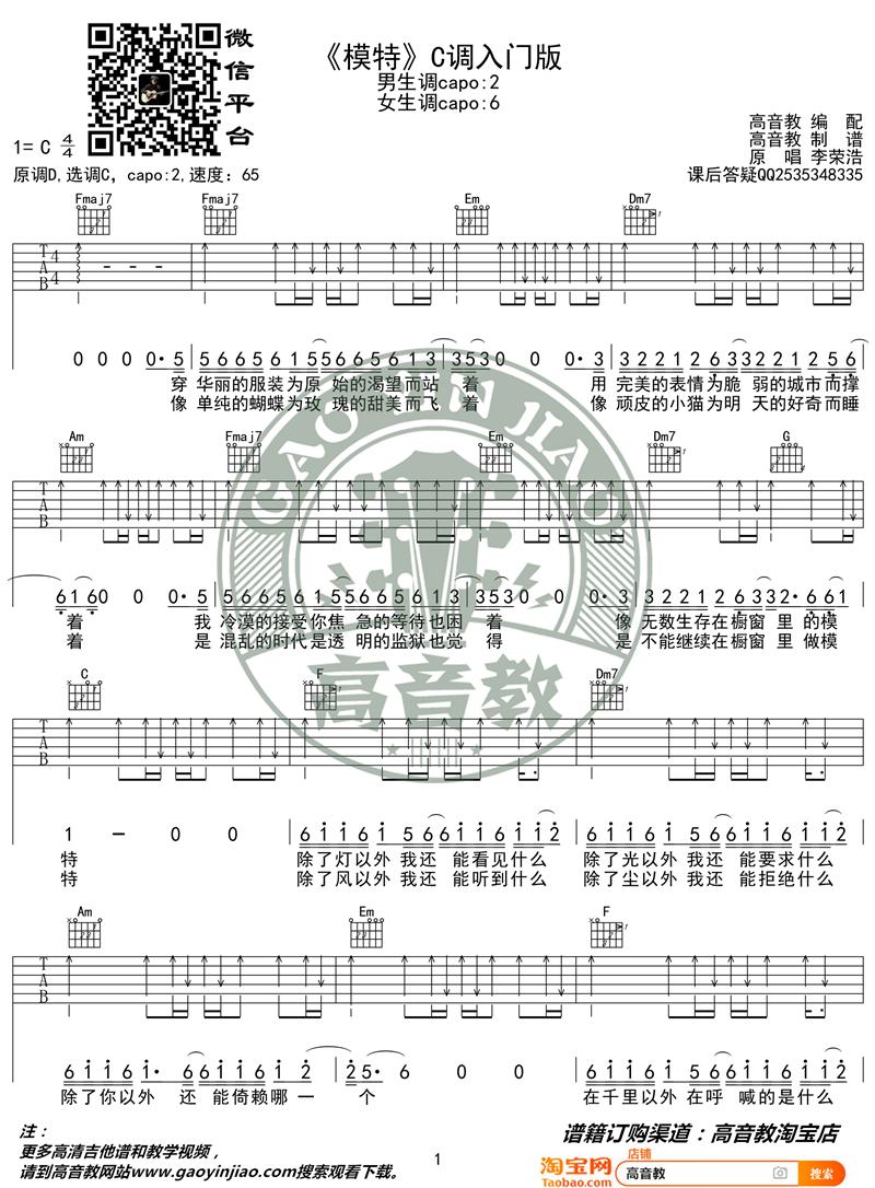 《模特 C调入门版》吉他谱-C大调音乐网