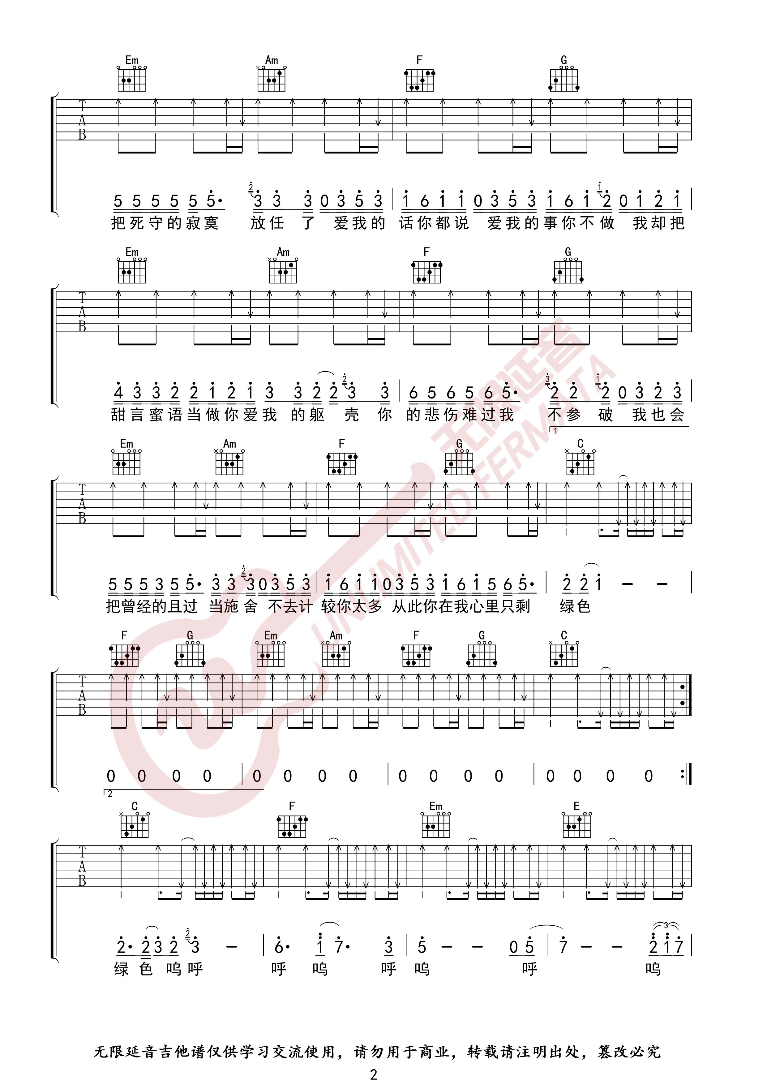 《绿色》吉他谱-C大调音乐网