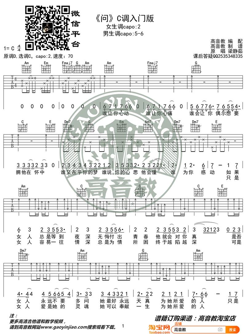 《问 C调入门版 抖音热曲》吉他谱-吉他谱-C大调音乐网