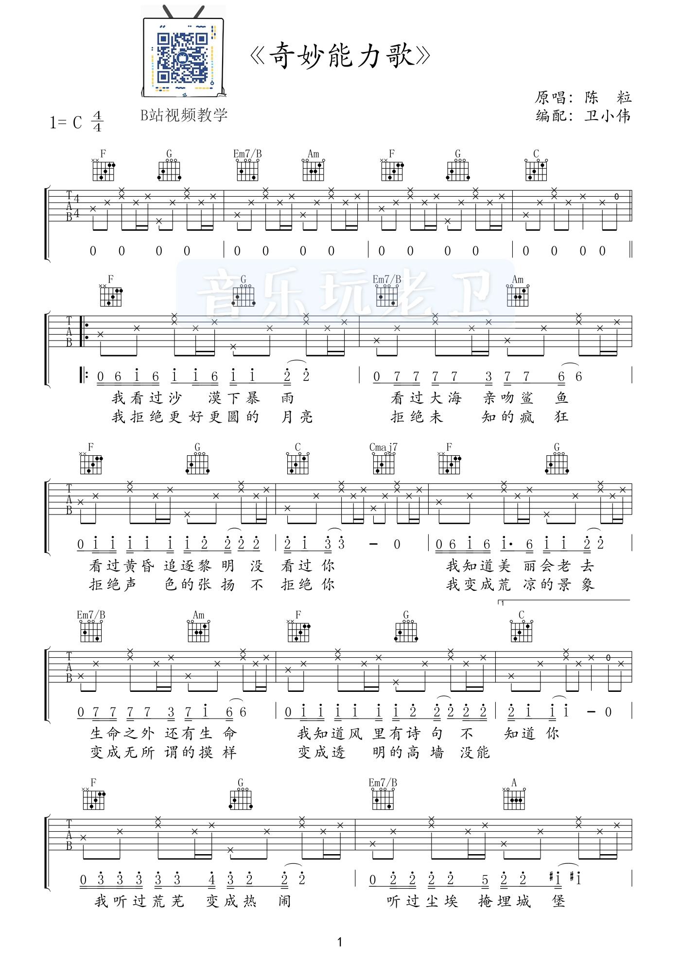 奇妙能力歌-吉他谱-C大调音乐网