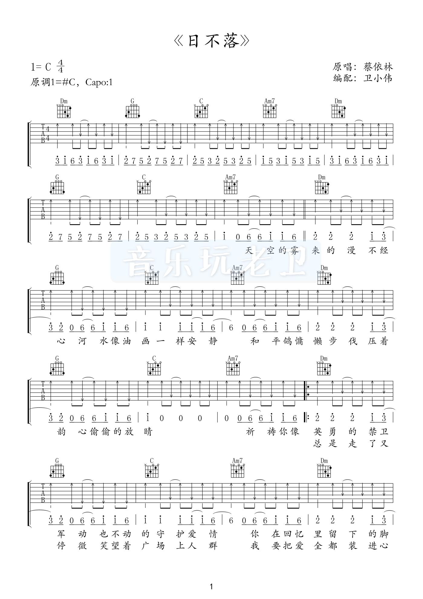 日不落-吉他谱-C大调音乐网